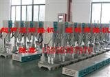 2015苏州超音波焊接机
