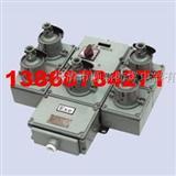 防爆电源插座箱,BXX52防爆检修电源插座箱
