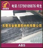 【耐磨ABS板-耐高温ABS板-进口ABS板】