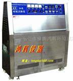 多功能紫外线老化箱/紫外光老化试验箱