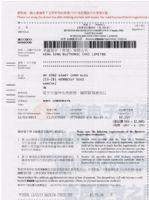 公司登记证