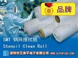 SMT钢网擦拭纸 厂家生产直销