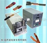 电线焊接机|电缆线焊接机|单股铜线焊接机