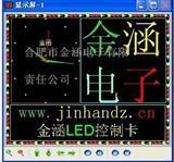 LED显示屏控制卡,全彩LED控制卡