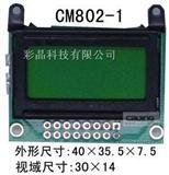 lcm0802液晶模块 LCD液晶屏