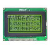 彩晶12864点阵LCD液晶模块