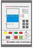 微机保护装置RQP206