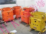 矿用防爆电器 矿用防爆电器箱