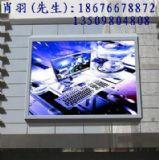 LED高清传媒全彩大屏幕