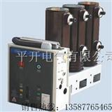 VS1-12/630-25型户内高压真空断路器