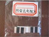 厚膜防雷电阻片
