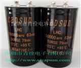 63V15000uF 大容量电解电容器 电容器