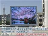 四平LED显示屏工厂*四平LED电子广告屏最新价格