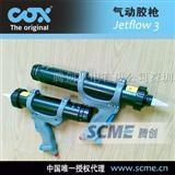 Jetflow 3 气动胶枪,英国COX打胶枪,气动胶枪,硅胶枪