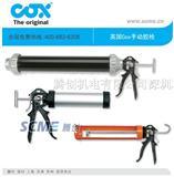 进口专业打胶工具,Powerflow 手动胶枪,COX手动打胶枪