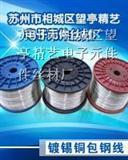低价优质环保高焊接性高导电镀锡铜包钢线cp线