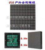 深圳厂家批发p10户外全彩显示屏就到欧普胜