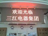 南京LED双色电子大屏幕