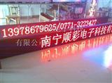 广西南宁LED显示屏,南宁LED显示屏厂家