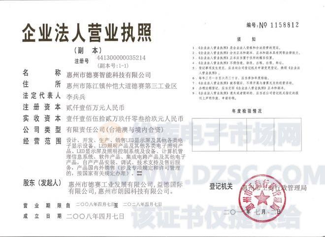 惠州市2014工商年检_惠州市德赛智能科技有限公司