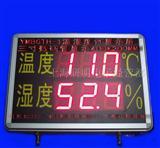 壁挂式数显温湿度计大屏幕温湿度显示器温湿度大看板