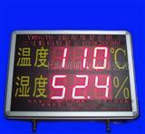 支持工业通用Modbus协议组态软件485温湿度显示器