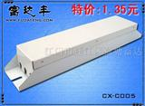 T8电子镇流器外壳CX-C005
