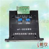 WF-S位置发送模块,WF-S位置发送器