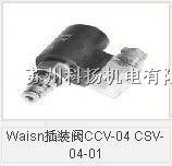 Waisn插装阀CCV-04 CSV-04-01