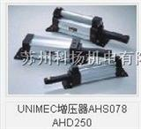 UNIMEC增压器AHS078 AHD250