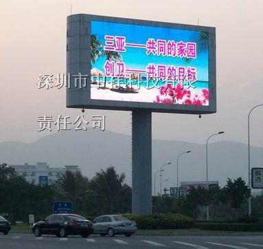 乌鲁木齐led显示屏,户外广告led显示屏制作