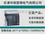 施耐德智能型万能式断路器厂家+++现货低价销售