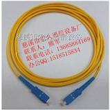 厂家直销:单模SC3米光纤跳线:SC-SC3米光纤跳线