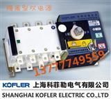 HGLD-250/4P 隔离型双电源切换开关ATSE