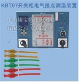 开关柜智能操控装置KBT97带有触点测温功能