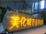 出租车LED车顶屏/顶灯屏/车载屏/广告屏/显示屏