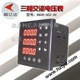 交流数显电压表/三相电压表/数字电压表头
