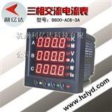 数显电流表/智能数字电流表/三相交流电流表