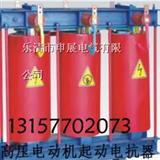高压电动机起动电抗器