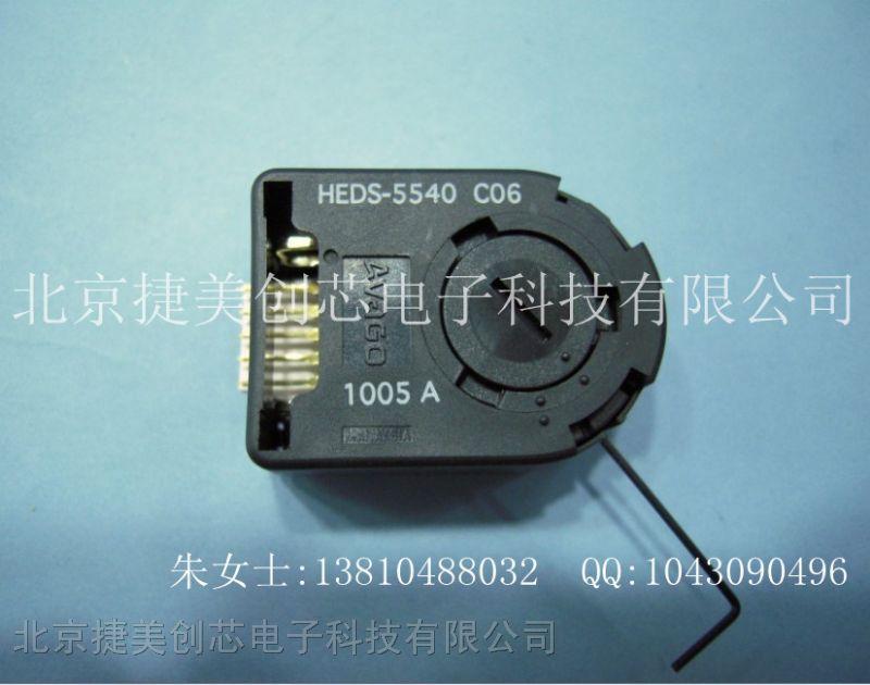 供��快速�M�b二和三通道光�W��a器,HEDS-5540#C06 原�b