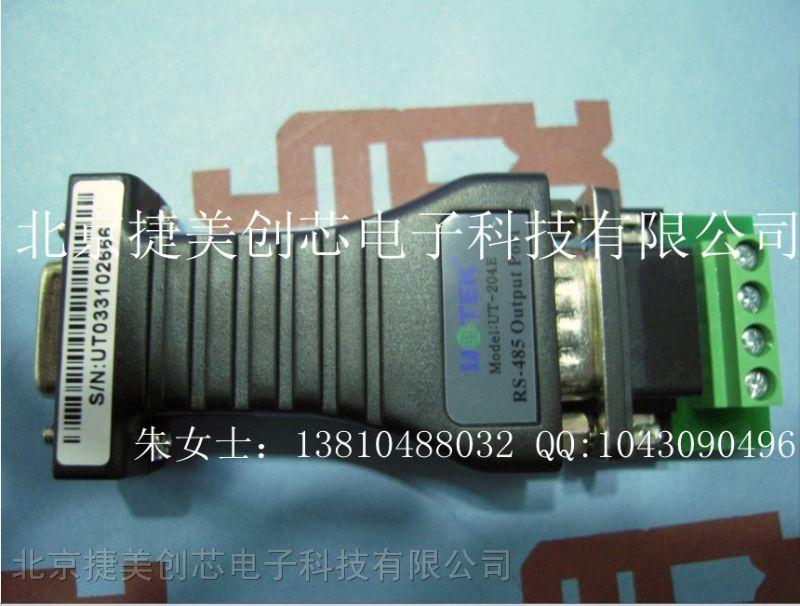 供��UTEK宇泰 UT-204E RS-232�DRS-485接口�D�Q器 232�D485 防雷型485 原�b