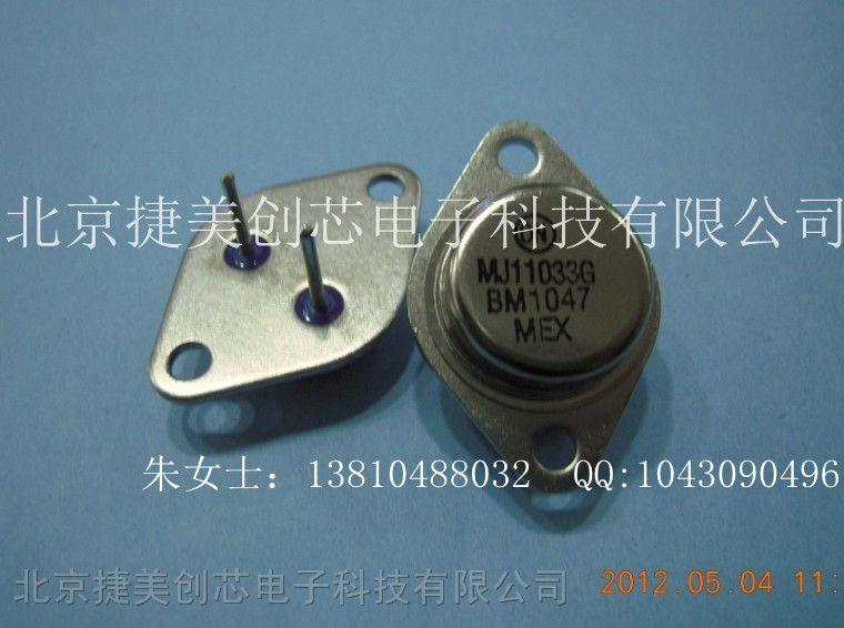 供��高�流互�a硅功率晶�w管MJ11033G MJ11032G 原�b 假一�P十