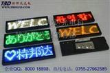 LED胸卡,LED广告胸牌
