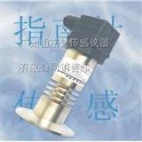 微压力变送器,卫生型压力变送器