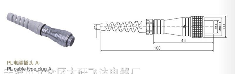 P系列航空插头――PL电缆插头A