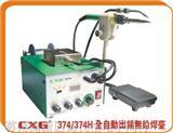 创新高CXG 374/374H ESD全自动出锡无铅焊台