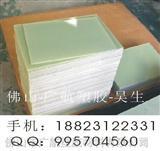 原装*/绿色环氧板