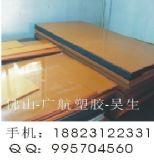 10mm电木板_工厂直销_20毫米电木板