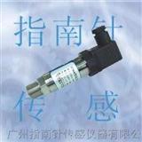 负压变送器,水压力传感器