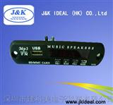 JK6839 USB SD MP3解码板